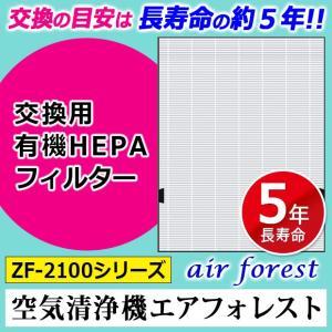 交換用有機HEPAフィルター   空気清浄機 交換フィルター 長寿命 花粉 PM2.5 タバコ ウイルス ZF-2100C ZF-2100 airforest ゼンケン|justpartner