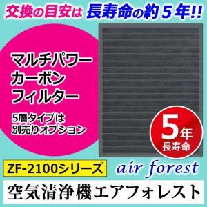 マルチパワーカーボンフィルター   空気清浄機 交換フィルター 長寿命 花粉 PM2.5 タバコ ウイルス ZF-2100C ZF-2100 airforest ゼンケン|justpartner