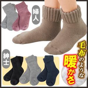靴下 厚手 冷え対策 レディース メンズ 紳士 婦人 暖かい 快適 保温 足 あったか グッズ 毛布靴下 3色組|justpartner