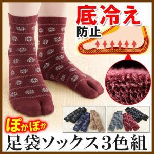 靴下 レディース 快適 柄物 和風 セット あったか 暖かい 外反母趾 婦人用 ポカポカ足袋ソックス 3色組(メール便可)|justpartner