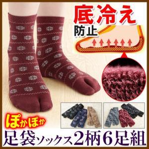 靴下 レディース 快適 柄 和風 セット あったか 暖かい 外反母趾 婦人用 ポカポカ足袋ソックス 2柄6足組|justpartner