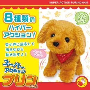 父の日 プレゼント 70代 60代 プレゼント 贈り物 音声認識人形 ぬいぐるみ しゃべる ペット 犬 可愛い 癒し スーパーアクション プリンちゃん|justpartner
