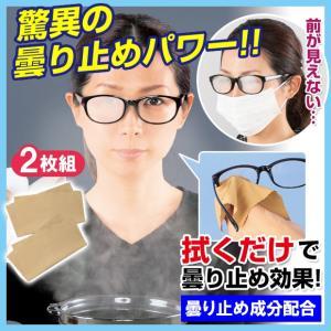 曇り止め 眼鏡クリーナー メガネ拭き クロス メガネふき くもり止め クリーナー レンズ拭き くもりのん 2枚組(メール便可)|justpartner