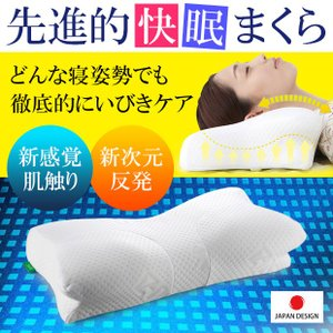 いびき 枕 いびき対策 いびき防止 いびき対策グッズ 快眠 ...