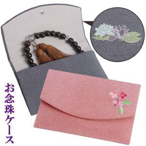 お念珠ケース 数珠袋 数珠ケース 念珠入れ 日本製 数珠入れ グレー ピンク(メール便可)|justpartner