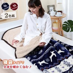 毛布 寝袋 シングル 洗える フランネル あったか 寝袋毛布 もこもこ寝袋毛布ノルディック柄 2色組(メーカー直送)|justpartner