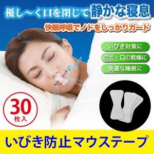いびき防止 グッズ いびき対策 鼻呼吸 口呼吸 イビキ 快眠 安眠グッズ マウステープ スージーテープ30枚入(メール便可) justpartner