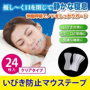 いびき防止 グッズ 透明 いびき対策 鼻呼吸 イビキ 安眠グッズ マウステープ スージーテープ クリア24枚入(メール便可) justpartner