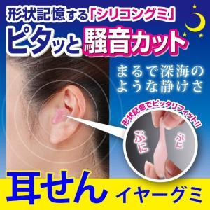 耳栓 最強 いびき 防音 シリコン 睡眠 高性能 いびき対策 耳せん 騒音 快眠 旅行 安眠グッズ スージーイヤーグミ(メール便送料無料)