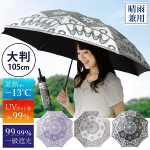 日傘 折りたたみ 軽量 遮光 晴雨兼用 遮熱 涼しい 大判 ...