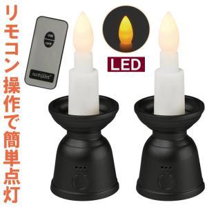 リモコン式 安心ミニ仏具 ろうそく 仏壇 LED リモコン ローソク 蝋燭 ミニローソク 1対|justpartner