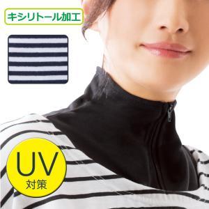 UV対策 ネックカバー 涼感 ネックガード UVカット UV...