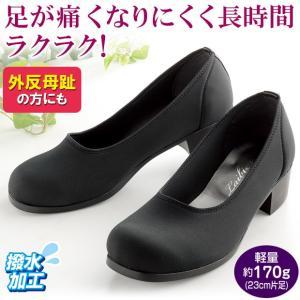 冠婚葬祭 フォーマル 靴 シューズ レディース 歩きやすい 軽い 日本製 礼服 パンプス 送料無料 布製パンプスロイヤルエスコート|justpartner