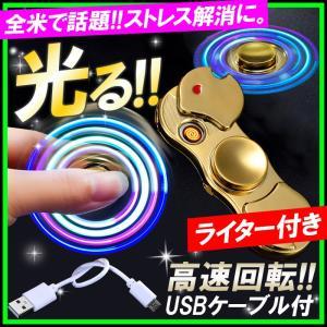 ハンドスピナー 光る ライター 充電式 フラッシュ付きスピナーライター USBケーブル付き(メール便可) justpartner