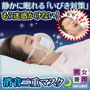 いびき対策 グッズ マスク 綿 遮音 消音マスク 安眠グッズ イビピタンマスク 男女兼用(メール便可)