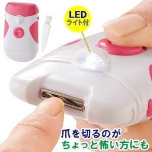 爪切り LEDライト 電動 爪ケア術 巻き爪 シニア フットケア ネイルケア 介護 削る 電動爪切り LEDライト付|justpartner