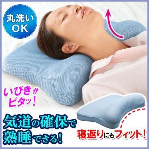 いびき枕 いびき対策グッズ 父の日 快眠枕 安眠グッズ 快眠グッズ いびき防止 仰向け 横向き 寝心地 洗える イビピタン枕|justpartner