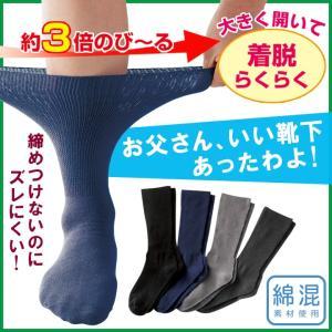 履き口 ゆったり 靴下 メンズ セット ビジネス しめつけない むくみ 春夏 秋冬 綿混しめつけません靴下 4色組 (紳士用)(メール便可)|justpartner