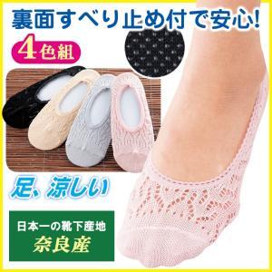靴下 レディース 綿100% 日本製 パンプス レース カバーソックス 滑り止め付ルミーソックス4色組(メール便可)|justpartner