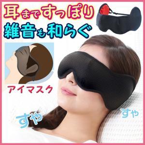 アイマスク 安眠 眼精疲労 遮光 耳栓 飛行機 旅行 快眠 安眠グッズ 男女兼用 洗える 癒しのアイマスク アイカバー(メール便可)|justpartner