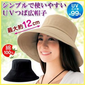 uvカット 帽子 レディース 綿100% 夏 日よけ 折りたたみ UVハット 春夏 洗える つば広 綿100%UVつば広帽子|justpartner