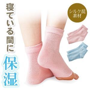 靴下 ソックス レディース シルク 保湿 かかと 乾燥 かかとケア オープントゥ 乾燥対策 しっとり ピンク サックス シルク混おやすみかかとカバー メール便可)|justpartner