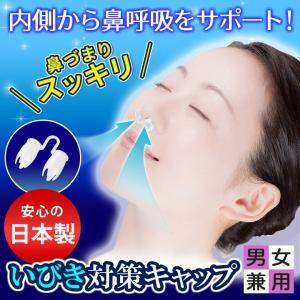 いびき防止 グッズ いびき対策グッズ いびき ノーズピン 安眠グッズ 鼻呼吸 シリコン 日本製 イビキ対策キャップ 男女兼用(メール便可)