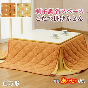 こたつ布団  洗える ウォッシャブル こたつ毛布 上掛け フランネル毛布 2枚合わせ 送料無料 刺子調省スペースこたつ掛けふとん 正方形(メーカー直送)|justpartner