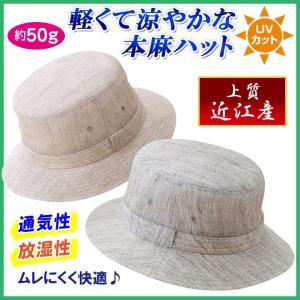 帽子 メンズ 夏 UVカット ハット 作業 アウトドア 軽量 洗える 麻 40代 50代 60代 風が通る 本麻メンズハット|justpartner