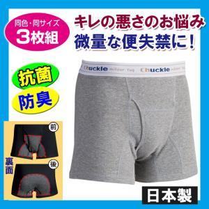 失禁パンツ 尿漏れパンツ 男性用 メンズ 軽失禁 便失禁 ムレない 臭わない 日本製 送料無料 染み出し防止前も後ろも安心パンツ 3枚組|justpartner