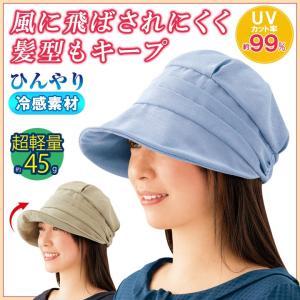 UVカット 帽子 レディース つば広  冷感素材 UVハット 洗える 折りたためる 日よけ 軽量すっぴん涼感UVクロッシェ(メール便可)|justpartner