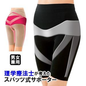股関節 サポーター 太もも 足腰 男女兼用 日本製 理学療法士が考えた股関節スパッツ ウォーキングスパッツ(メール便可)|justpartner
