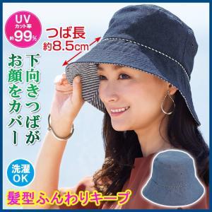 UV帽子 日よけ帽子 レディース つば広 折りたたみ 夏 おしゃれ 洗える 綿 ネイビー ブルー 髪型崩れないUVデニム帽子(メール便可)|justpartner