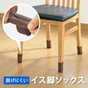 脱げにくいイス脚ソックス 16枚入 椅子 脚カバー 脚キャップ 靴下 椅子用 床 傷防止 保護 たたみ キズ防止 便利品 防音 丸型 角型 すべり止め|justpartner
