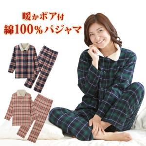 ルームウェア パジャマ レディース あったか 保温 暖か 長袖 長ズボン 寝間着 綿100% 起毛 ビエラ素材 暖かボア付綿100%パジャマ|justpartner