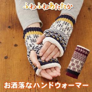 手袋 防寒 冷え対策 オフィス フェアアイル柄 かわいい お洒落 裏ボアハンドウォーマー 2枚組 justpartner