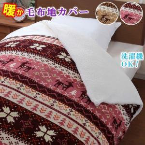 毛布 掛け布団カバー シングル 洗える 布団カバー あったか 毛布カバー 毛布としても使える暖か毛布地カバー|justpartner