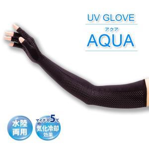 手袋 指あき手袋 グローブ UVグローブ レディース 海 プール UVカット 日焼け対策 紫外線 UV対策 手 腕 UVグローブ アクア 指あきロング(メール便送料無料)|justpartner