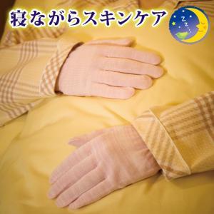 手袋 ハンドケア スキンケア  就寝用 スクワラン配合 ささくれ ネイルアート なめらか素肌 ピンク 日本製 寝ながらスキンケア手袋 (メール便可)|justpartner