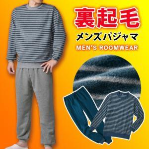パジャマ メンズ 裏起毛 暖か 寝間着 綿混 ボーダー ホームウエア ルームウエア 裏起毛ボーダーパジャマ 男性用|justpartner
