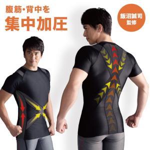 メンズ 男性用 インナー ボディライン スポーツ トレーニング 吸水速乾 UVカット 体幹 呼吸 動作 姿勢 ボディセーバー体幹加圧マッスルインナー(メール便可)|justpartner
