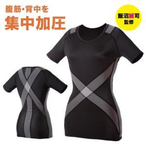 レディース 女性用 インナー サポート ボディライン 吸水速乾 UVカット 体幹 呼吸 動作 姿勢 ボディセーバー体幹加圧シェイプインナー(メール便可)|justpartner