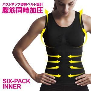 レディース 女性用 インナー ボディライン 引き締め くびれ スポーツ トレーニング 普段使い シックスパックシェイプインナー(メール便可)|justpartner