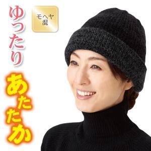 レディース 婦人 女性 ニット 帽子 モヘヤ混 グラデーション お出かけ お洒落 シャロット モヘヤ混グラデーションシャロット帽子(メール便可) justpartner