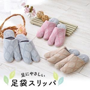 スリッパ 室内履き ルームシューズ レディース 婦人 足袋形状 軽い 柔らかい つまづきにくい 脱げにくい TABINPA 足にやさしい足袋スリッパ|justpartner