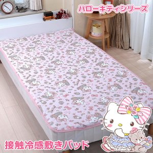 キティ キティちゃん 敷パッド 敷きパッド ベッドパッド シーツ 涼しい 接触冷感生地 ひんやり 涼感 寝具 シングル 春夏 接触冷感ハローキティ敷きパッド|justpartner