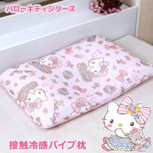 キティ キティちゃん 枕 ピロー パイプ枕 涼しい 接触冷感 接触冷感生地 ひんやり 涼感 快適 寝具 春夏 接触冷感ハローキティパイプ枕|justpartner