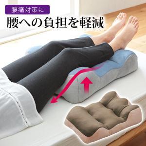 クッション 脚用 足用 腰痛対策 腰痛腰 トリプルカーブ形状 寝姿勢をサポート 就寝時 お風呂上り お昼寝 負担軽減 のびのび腰痛対策脚クッション|justpartner