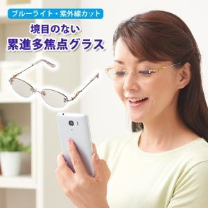 老眼鏡 シニアグラス レディース 婦人 累進レンズ 累進多焦点 紫外線 UV ブルーライト 視野が広い 初めてでも使いやすい アクティブファッションシニアグラス|justpartner