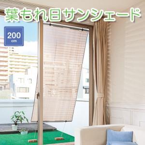 200cm 200 サンシェード すだれ タープ 日よけ 断熱 通気性 ベランダ 窓 吊り下げ 涼しい やさしい光 風通し 葉もれ日サンシェード90×200cm|justpartner